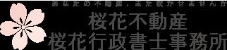 桜花不動産・桜花行政書士事務所
